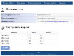 Система по обработке заказов международной доставк