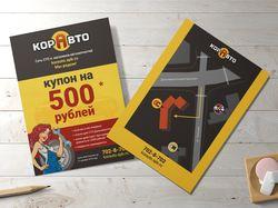 Флаер А6 для Korauto.Spb