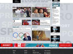 Дизайн сайта спортивной тематики