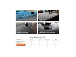 Разработка посадочной страницы pixilion.ru
