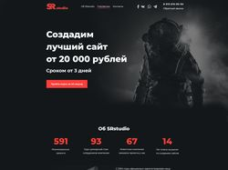 Сайт SR-studio