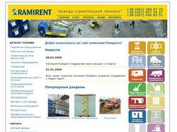 Сайт компании Рамирент Украина в Донецке