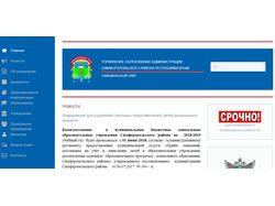 Портал муниципальной администрации