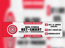 Обложка для группы NetSmart