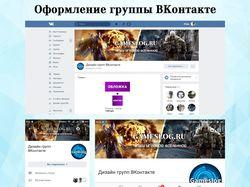 Оформление группы ВКонтакте игровой тематики