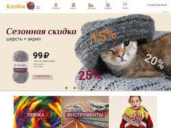 Интернет-магазин пряжи, фурнитуры для вязания.