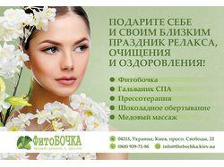 """Рекламный макет для компании """"Фитобочка"""""""