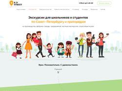 Дизайн сайта KidStreet