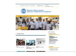 Сайт Иркутского Гос. университета