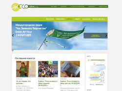 Сайт под ключ для ЭКО-активистов