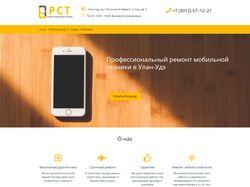 Верстка и программирование сайта rst03.ru