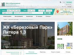 Верстка информационного портала о новостройках