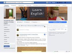 Бесплатные  занятия на Facebook