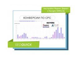 Настройка Яндекс Директ и Google AdWords для сайта