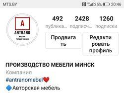 Продвижение+наполнение Instagram-аккаунта