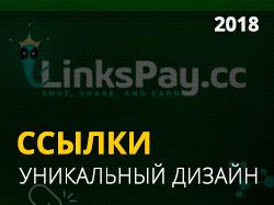 LinksPay