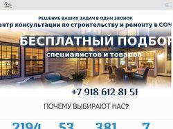 Сайт консультации по строительству в СОЧИ