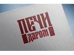 """Логотип Сети магазинов """"Печи Даром"""""""