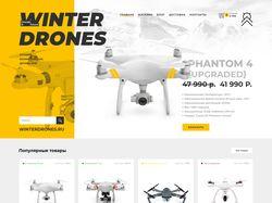 Интернет-магазин дронов