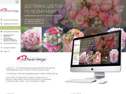 Макет интернет магазина цветов