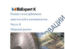 К.э.н. Отчеты, также см. www.globalinnovation.ru