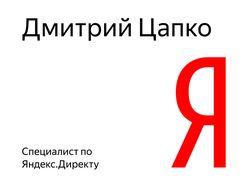 Сертификат по Яндекс Директу
