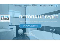 lockpipe.ru