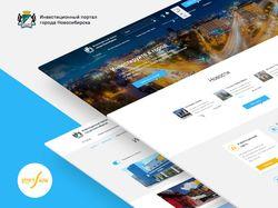 Инвестиционный портал Новосибирска