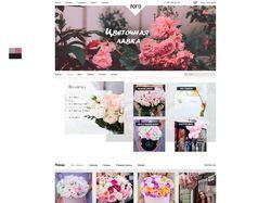 сайт цветов