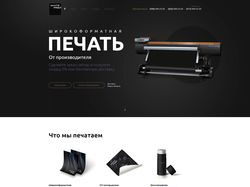 Широкоформатная печать White Print