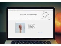 дизайн сайта для музыкальной группы