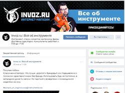 Ведение сообществ Вконтакте
