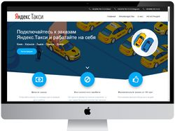Landing page. ЯндексТакси