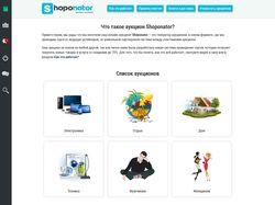 Shoponator - партнерский онлайн-аукцион