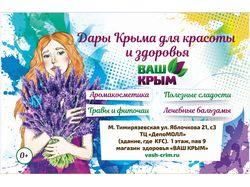 Реклама для магазина Ваш Крым
