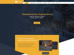 Сайт. Алмазное бурение и резка