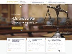 Дизайн для юридической компании