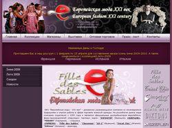 Сайт, созданный для ЗАО 'Европейская мода - XXI ве