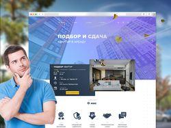 Landing Page - подбор и сдача квартир в аренду