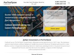 Лэндинг обучающей фирмы Ростехпром