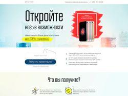 landing page для инвест. презентации