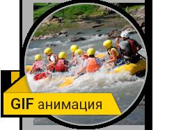 Баннер для rafting.ua