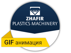 Gif баннер Zhafir Plastics Machinery