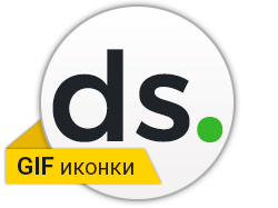Анимированные иконки GIF