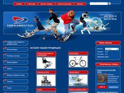 Интернет-магазин товаров для экстрим-спорта