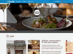 """Ресторан """"Кухмистр"""""""