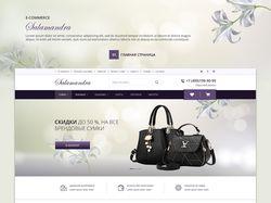 Интернет магазин по продаже сумок