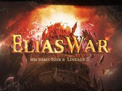 """Дизайн игрового сервера """"EliasWar"""""""