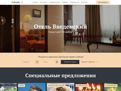"""Редизайн сайта отеля """"Введенский"""""""