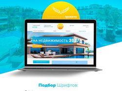 Корпоративный сайт Люксор с каталогом недвижимости